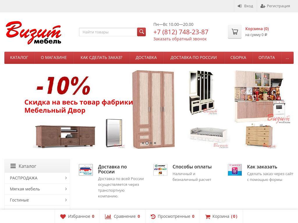 Мебель Ру Сайт Магазина