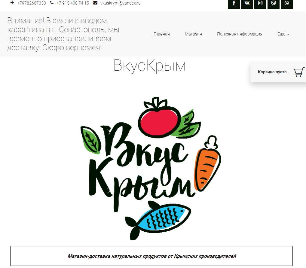 логотип vkuskrym.ru