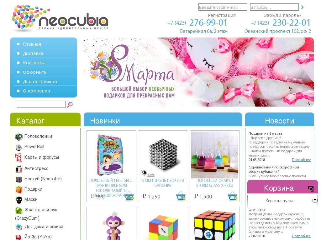 логотип vl.neocubia.ru