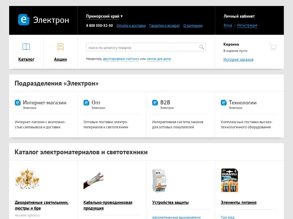 Скриншот интернет-магазина vladivostok.el.ru