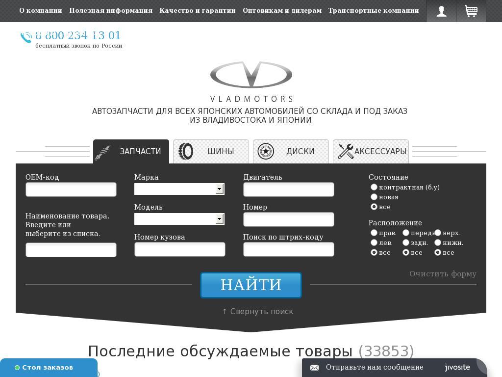 логотип vladmotors.com