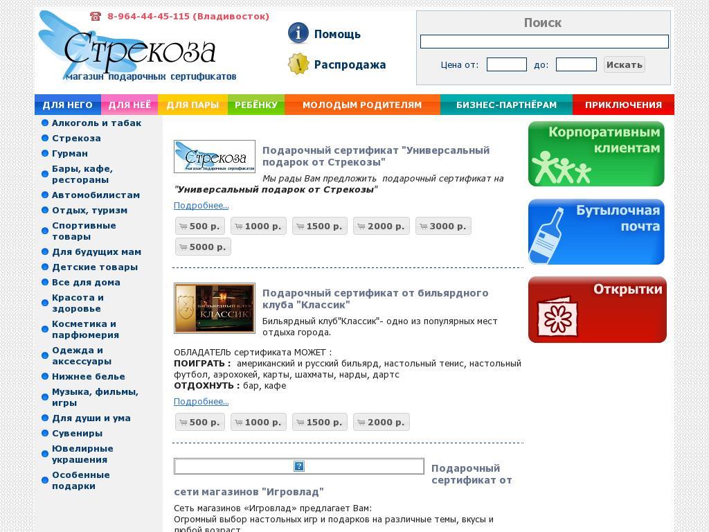 логотип vladpodarok.ru
