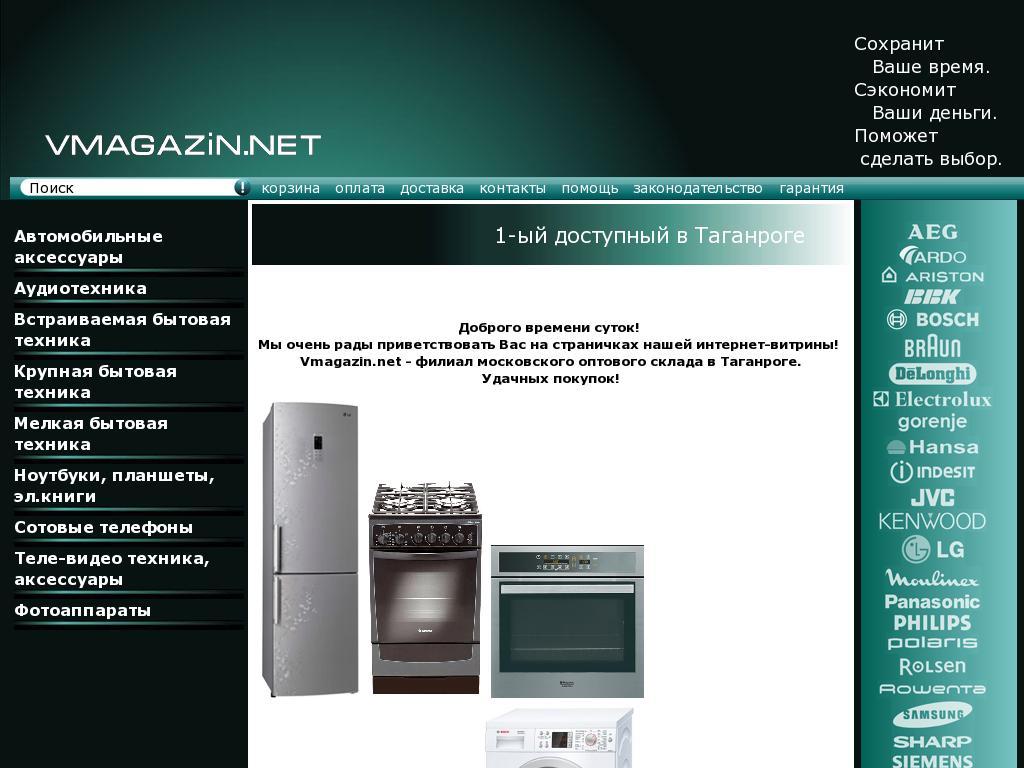 логотип vmagazin.net
