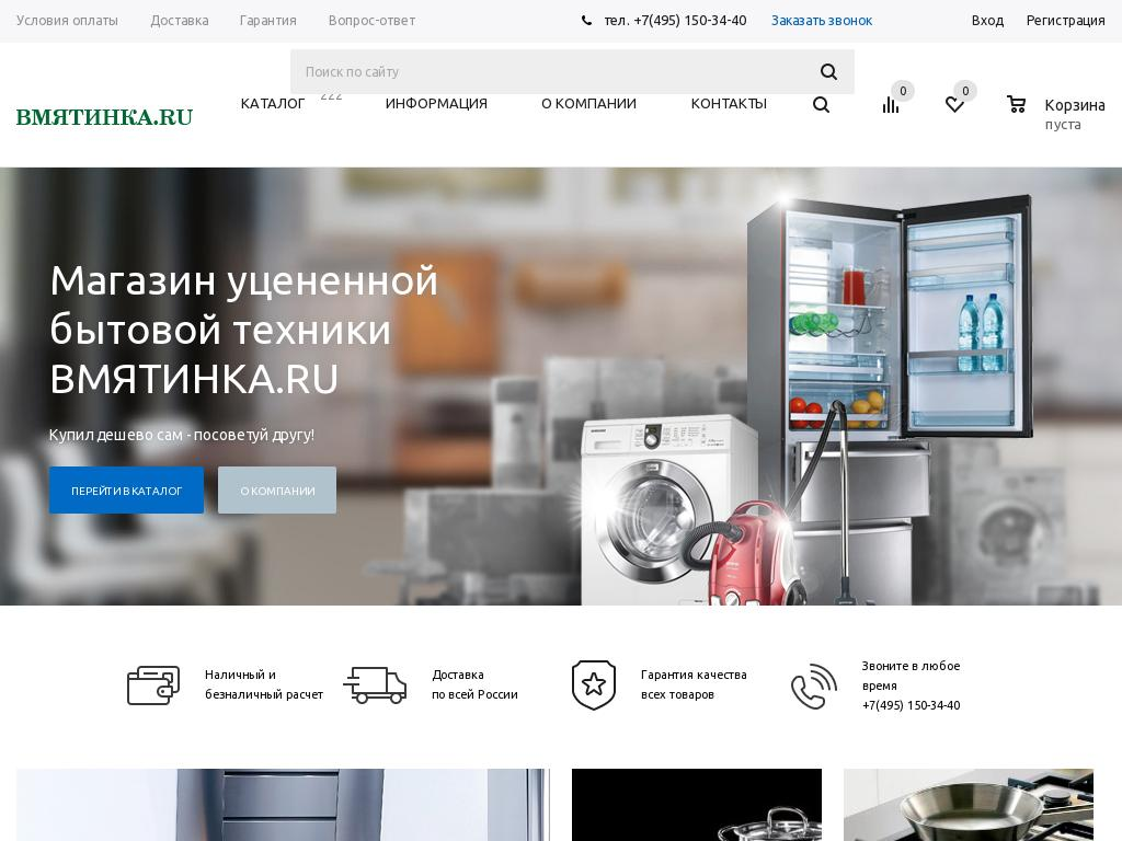 логотип vmyatinka.ru