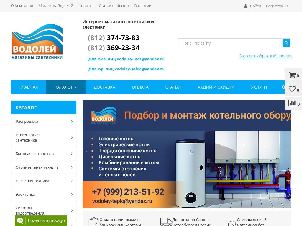 логотип vodolei-spb.ru