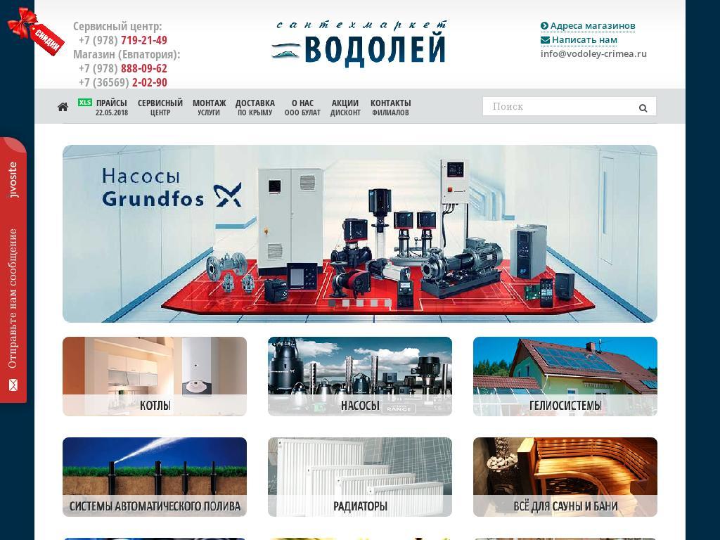 логотип vodoley-crimea.ru