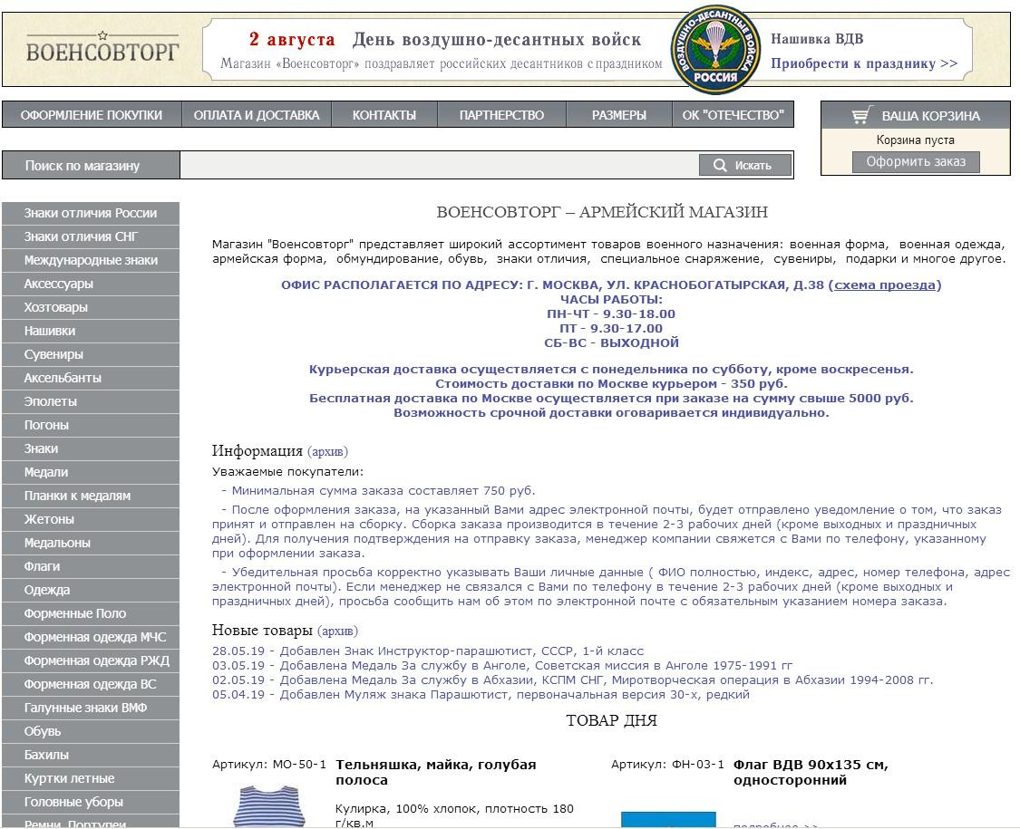 отзывы о voensovtorg.ru