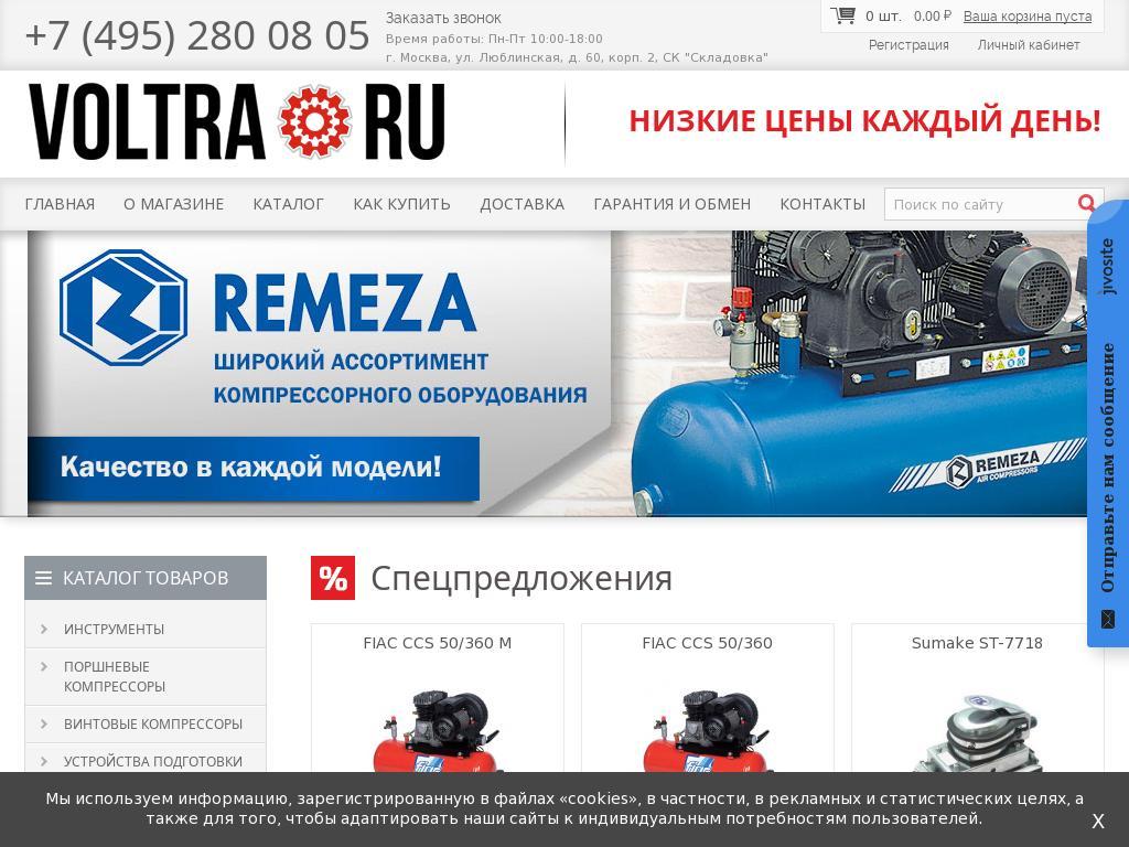 логотип voltra.ru