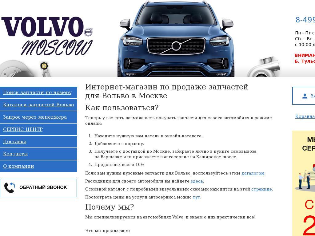 Скриншот интернет-магазина volvo.moscow