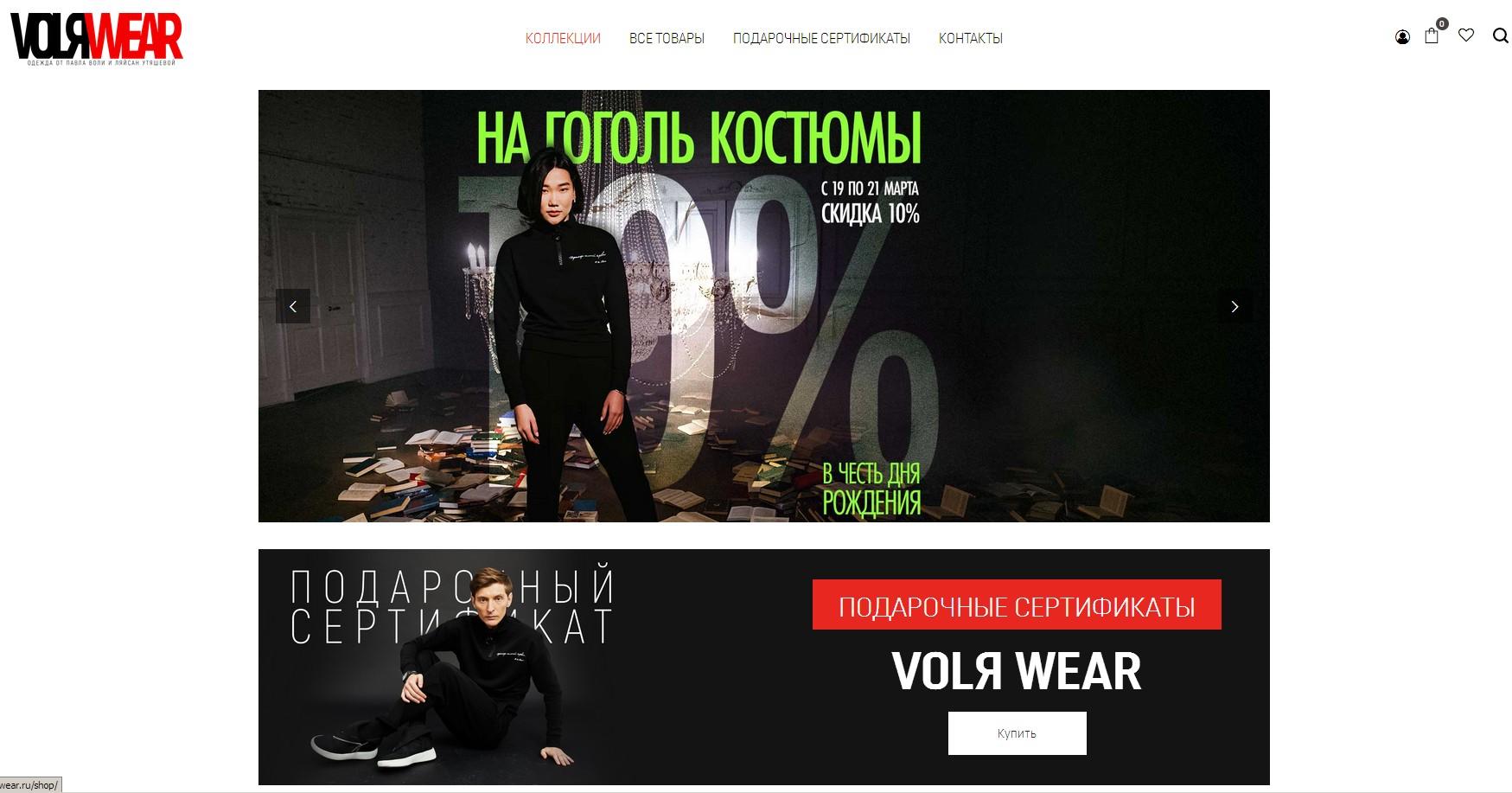 логотип volyawear.ru