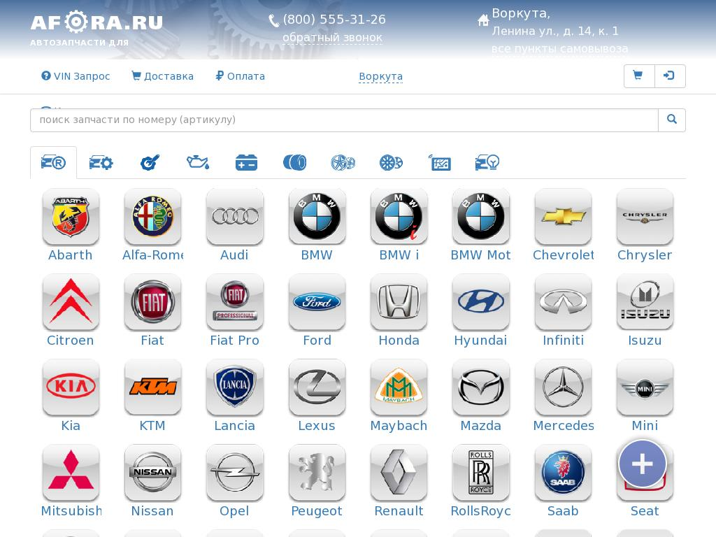 логотип vorkuta.afora.ru