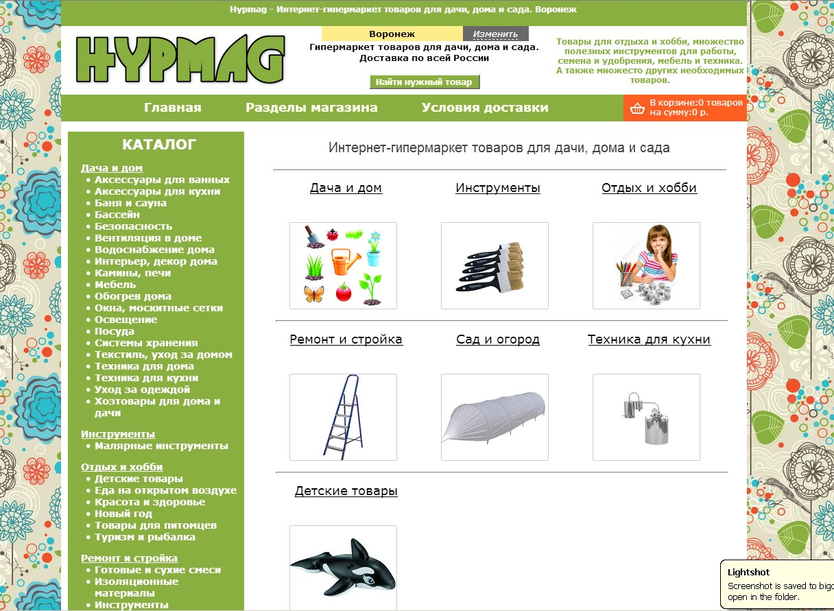 Скриншот интернет-магазина voronezh.hypmag.ru