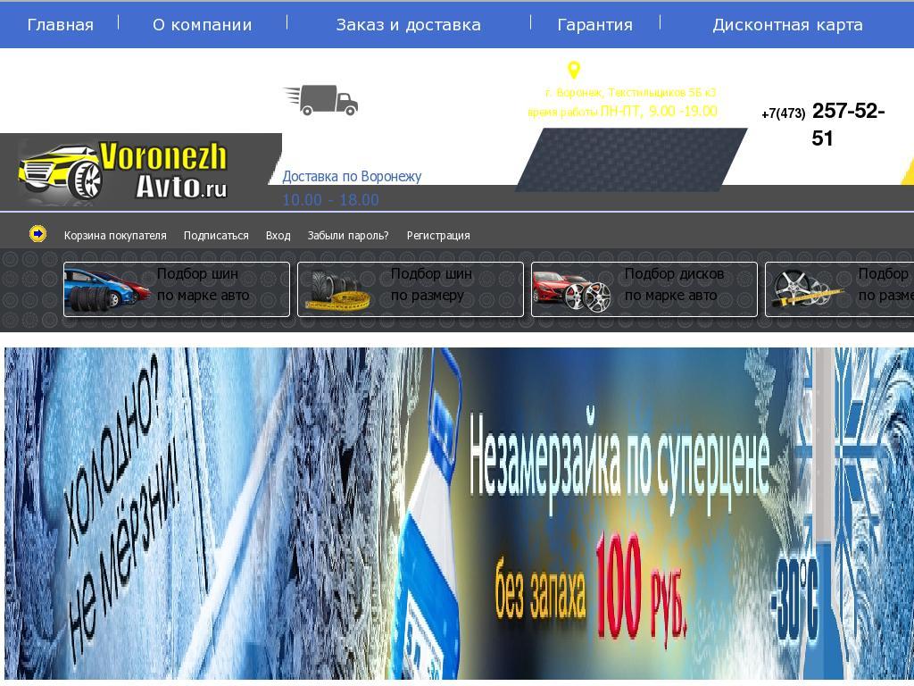 отзывы о voronezhavto.ru