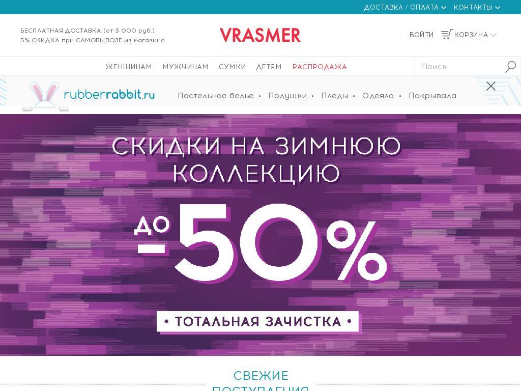 логотип vrasmer.ru