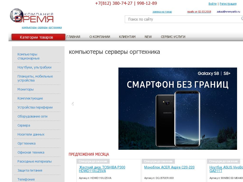 логотип vremyaitb.ru