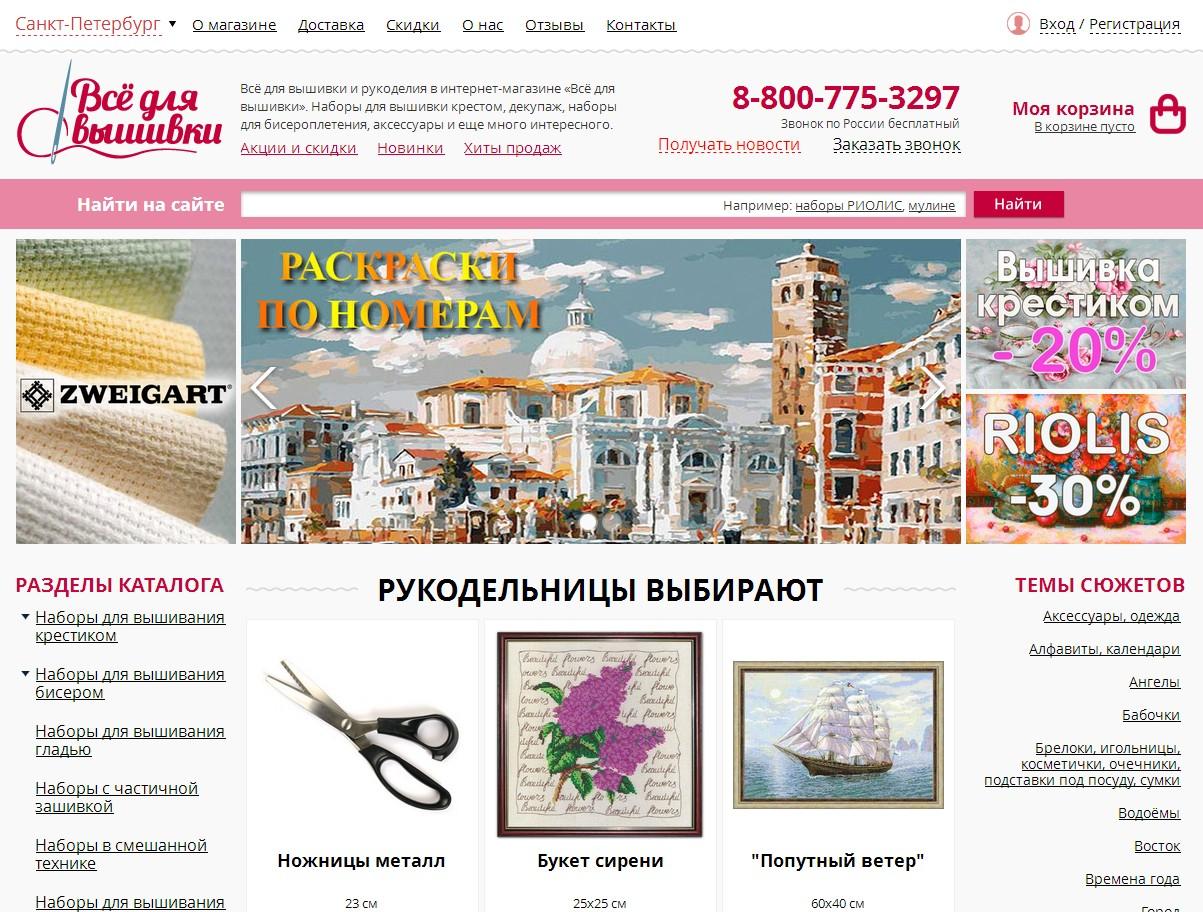 логотип vse-dlya-vishivki.ru