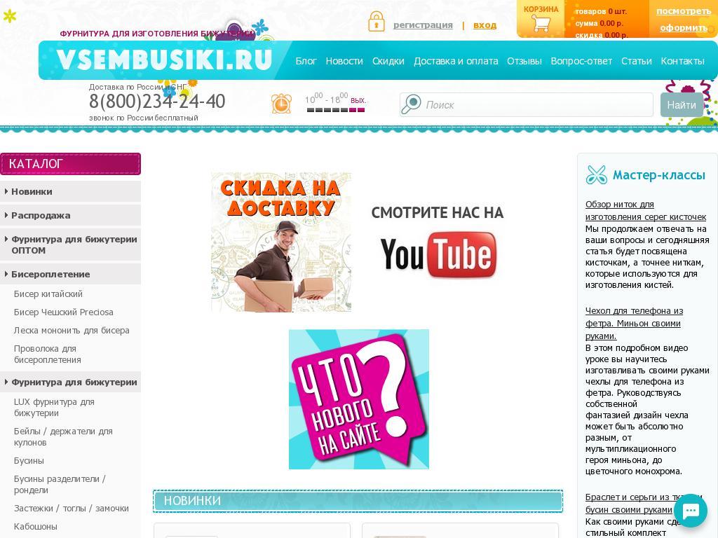 логотип vsembusiki.ru
