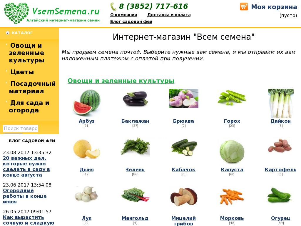 Скриншот интернет-магазина vsemsemena.ru