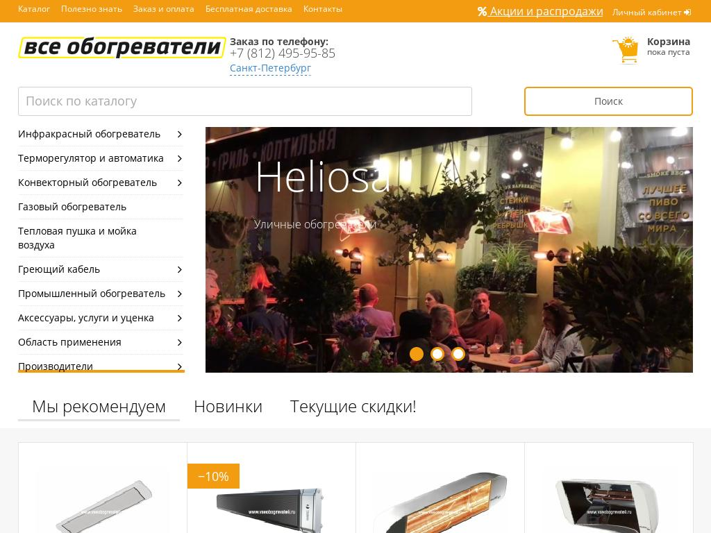 логотип vseobogrevateli.ru