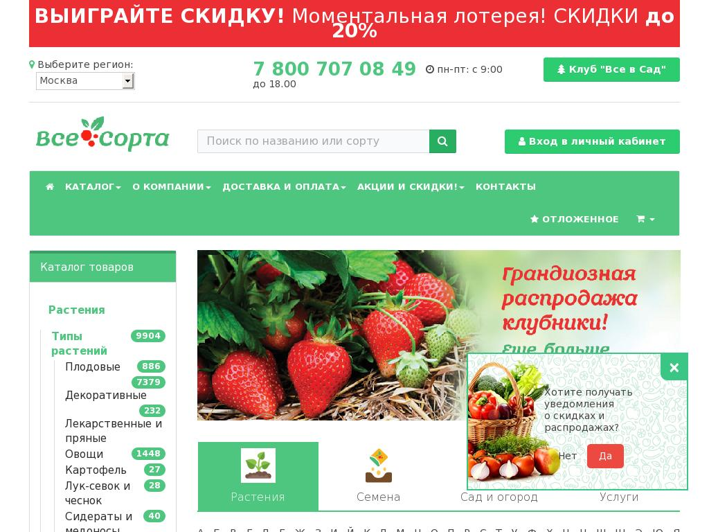 логотип vsesorta.ru