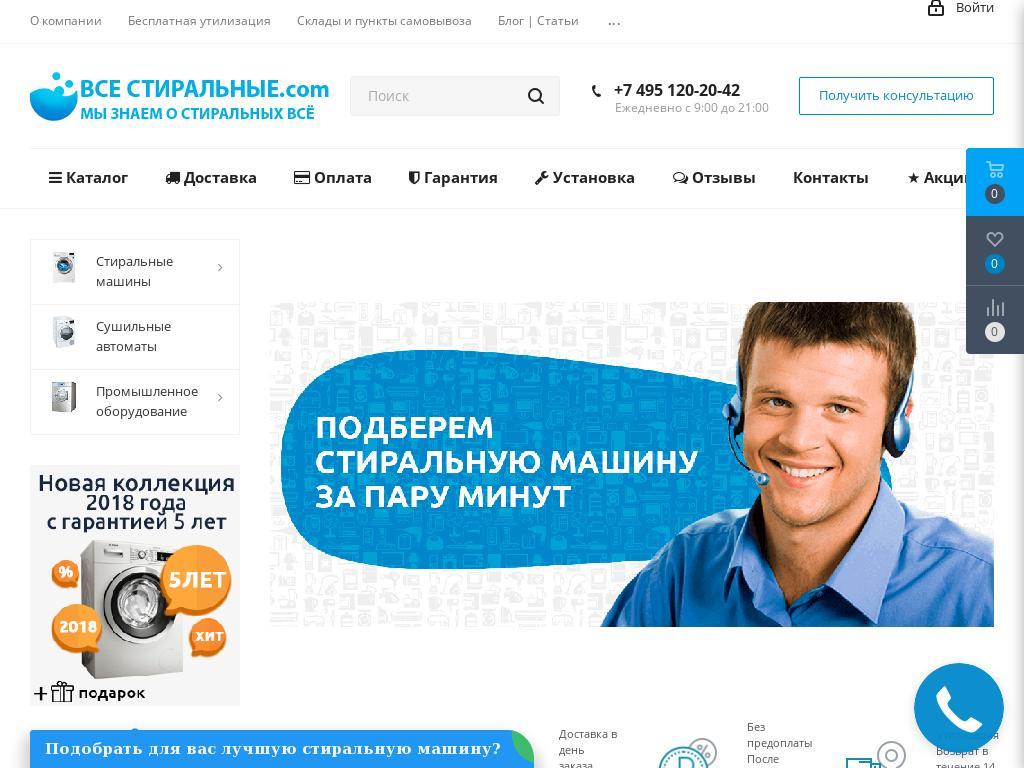 логотип vsestiralnie.com