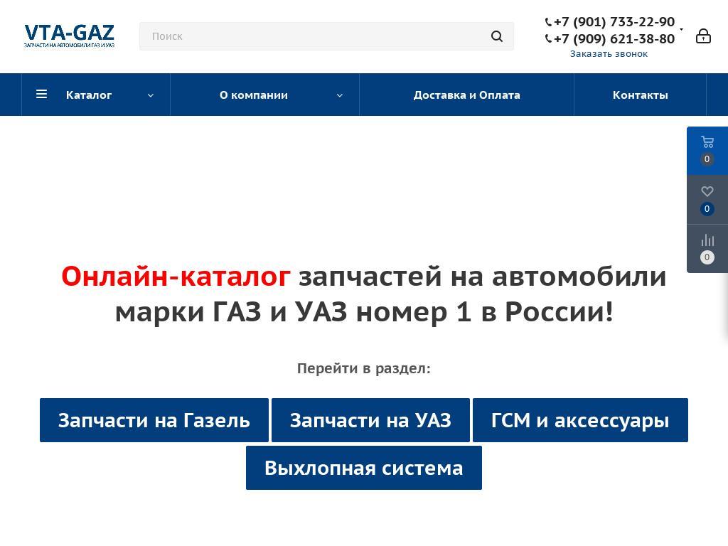 логотип vta-gaz.ru