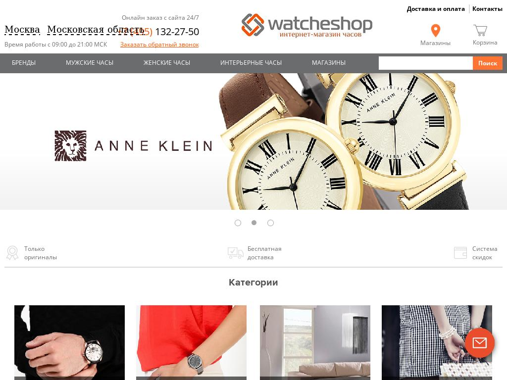 отзывы о watcheshop.ru