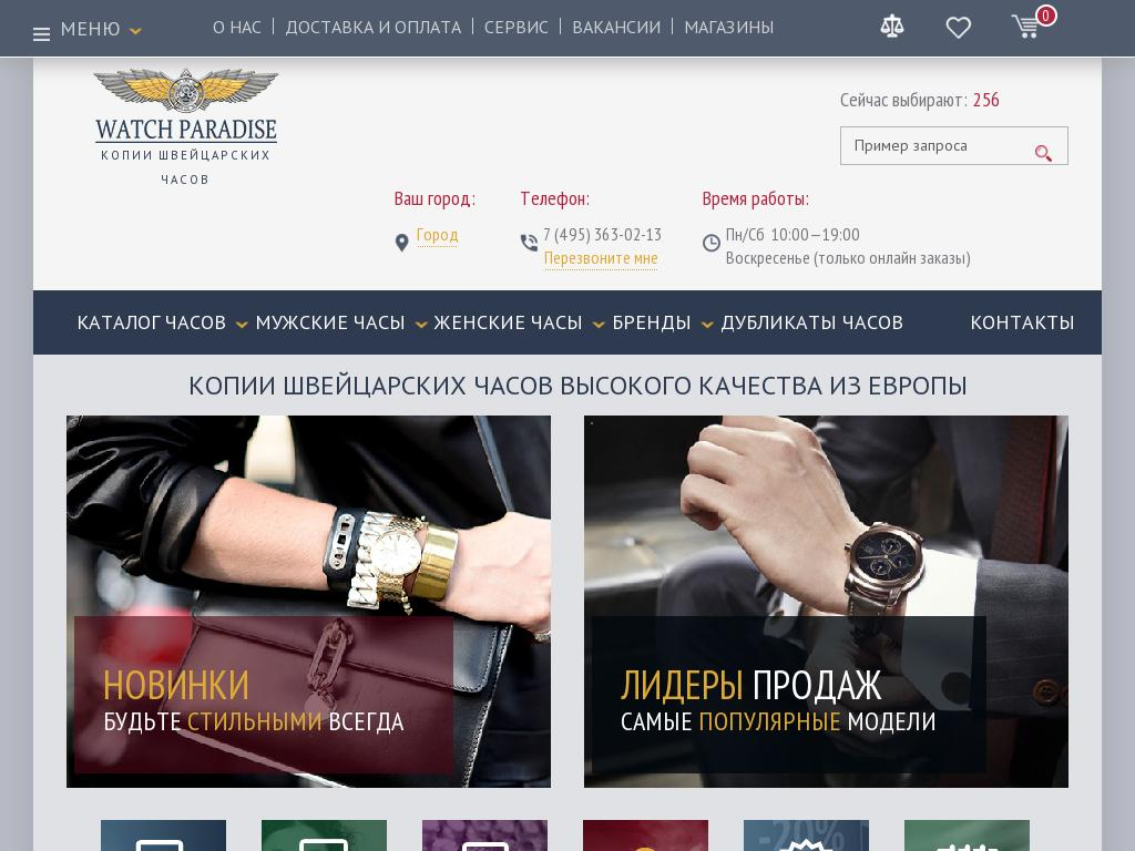 логотип watchparadise.ru