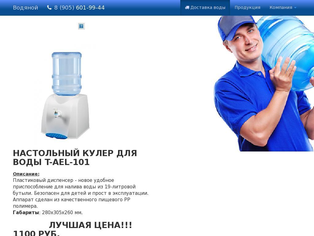 логотип water69.ru