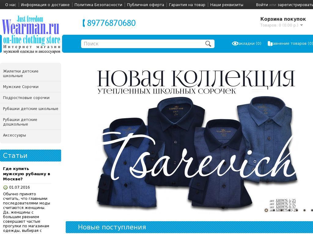 cbe7a55db1a67 Интернет-магазины мужской одежды с доставкой по России