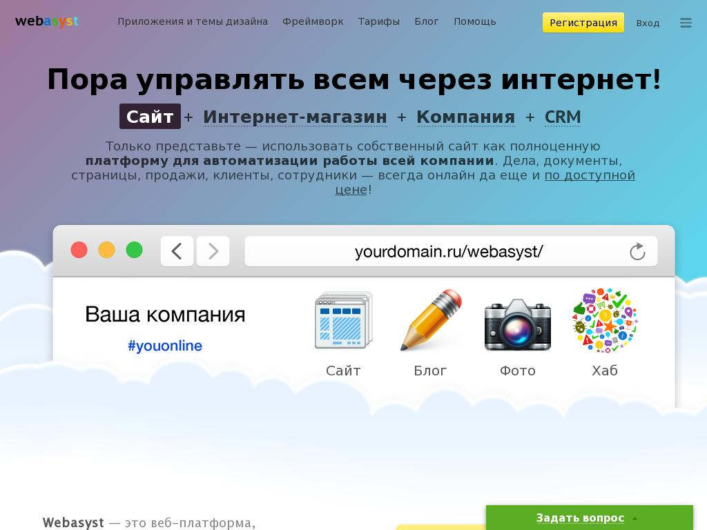 логотип webasyst.ru