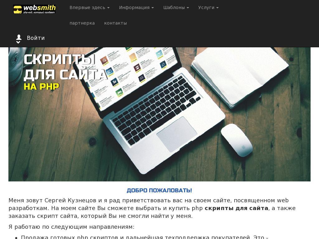 логотип websmith.ru
