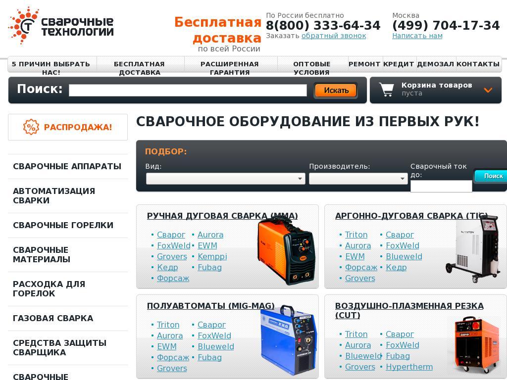 логотип welding-russia.ru