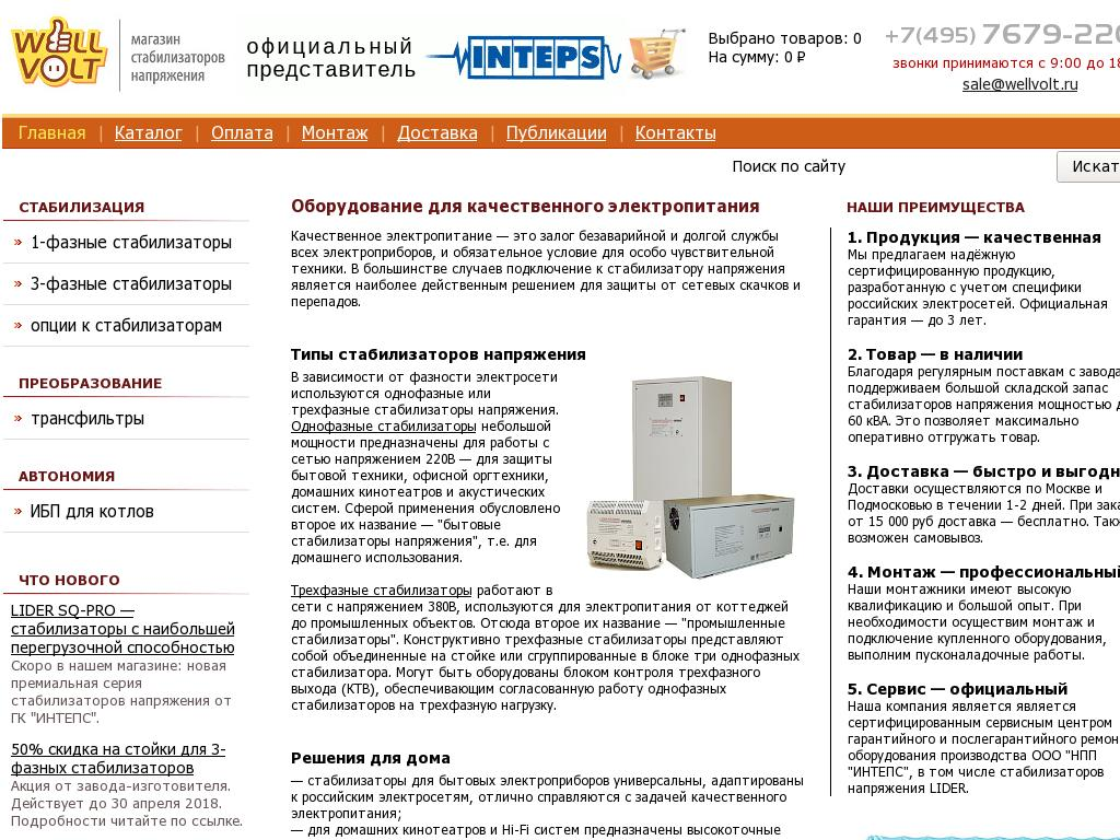 логотип wellvolt.ru