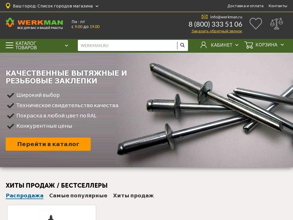 логотип werkman.ru