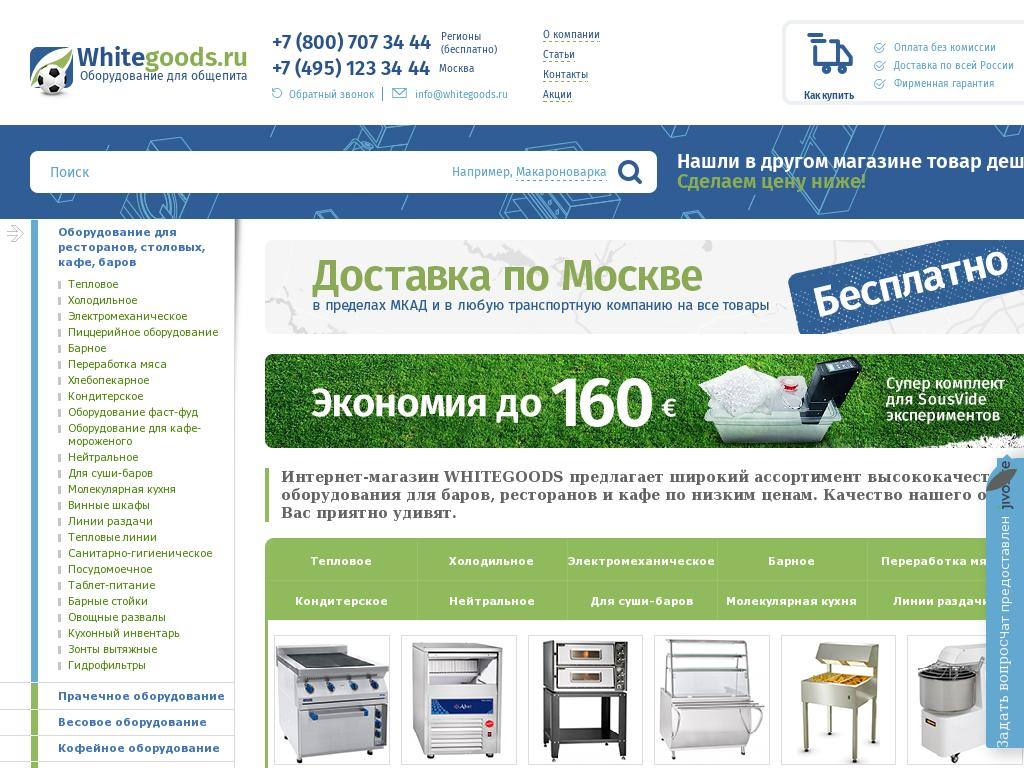 логотип whitegoods.ru