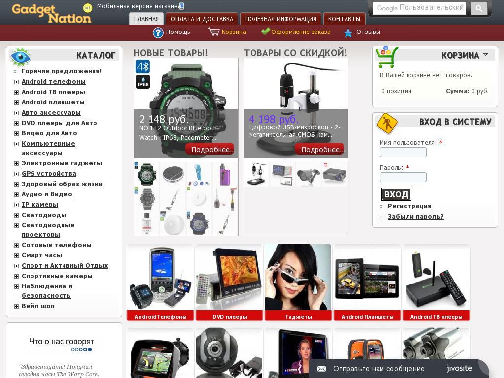 Скриншот интернет-магазина whole-sale.ru
