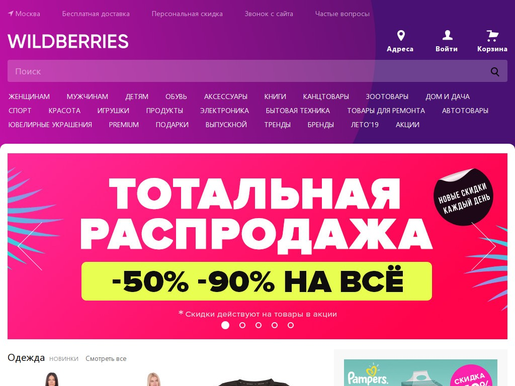 Скриншот интернет-магазина wildberries.ru
