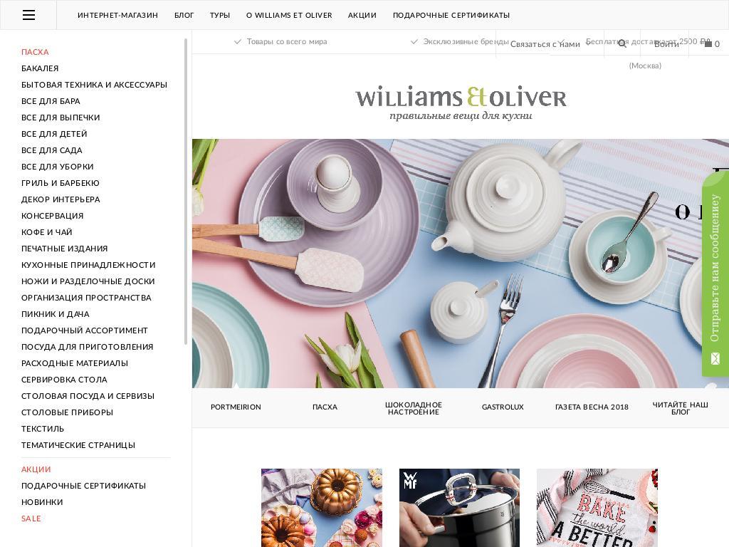 логотип williams-oliver.ru