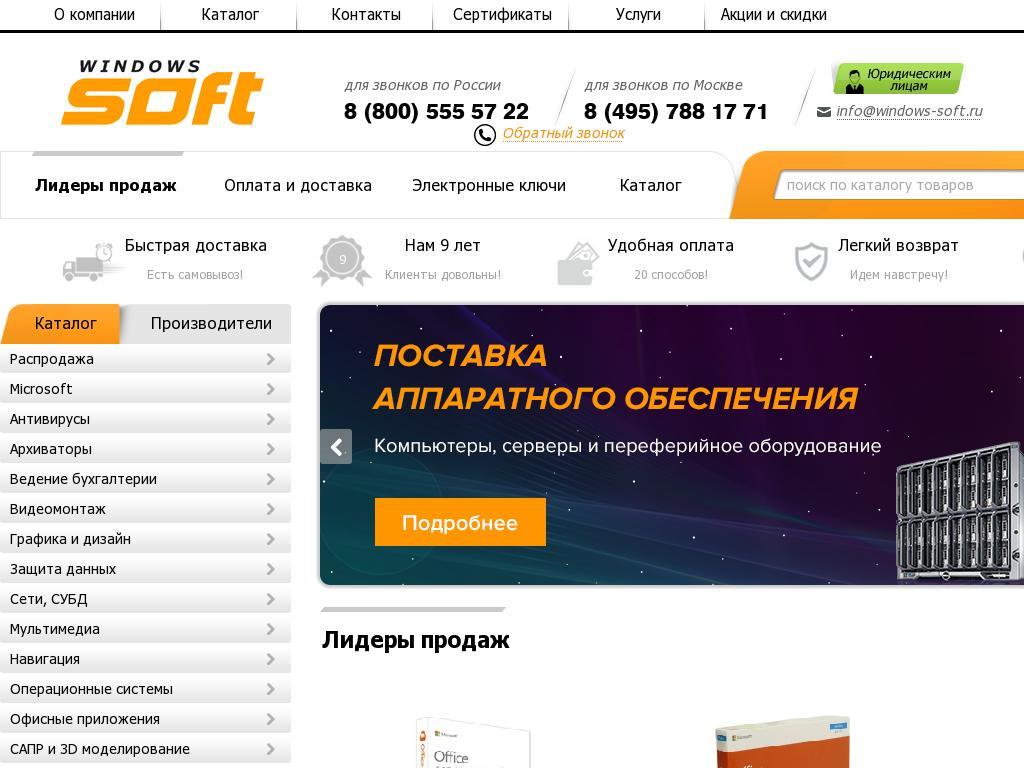 логотип windows-soft.ru