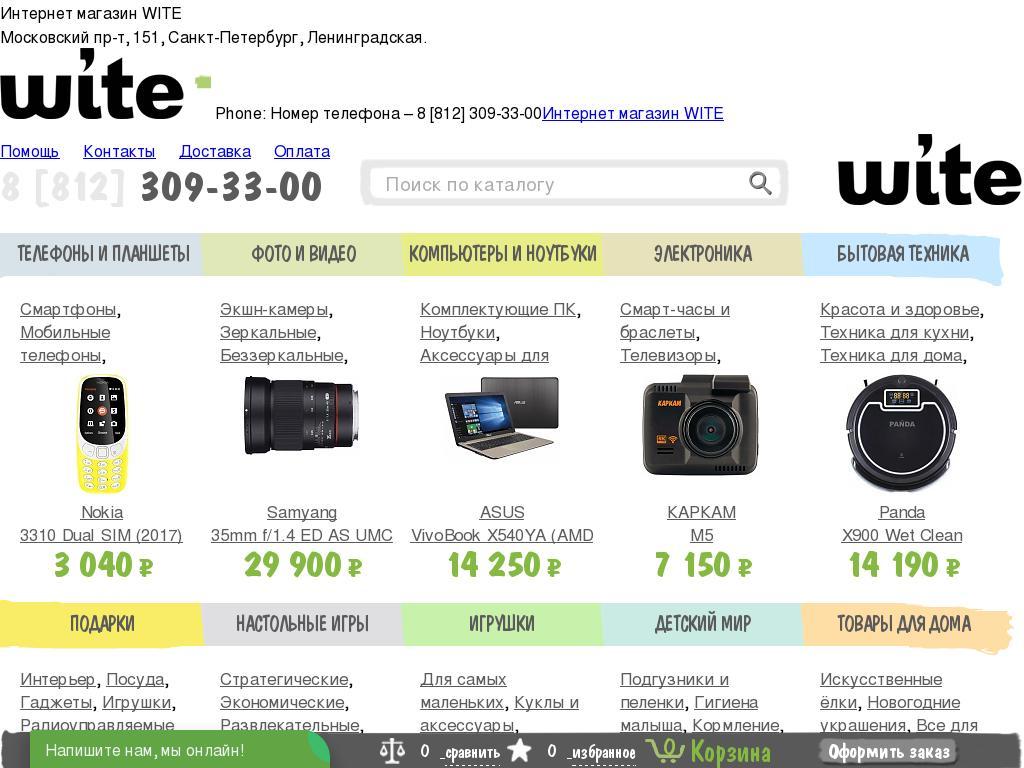 Скриншот интернет-магазина wite.ru