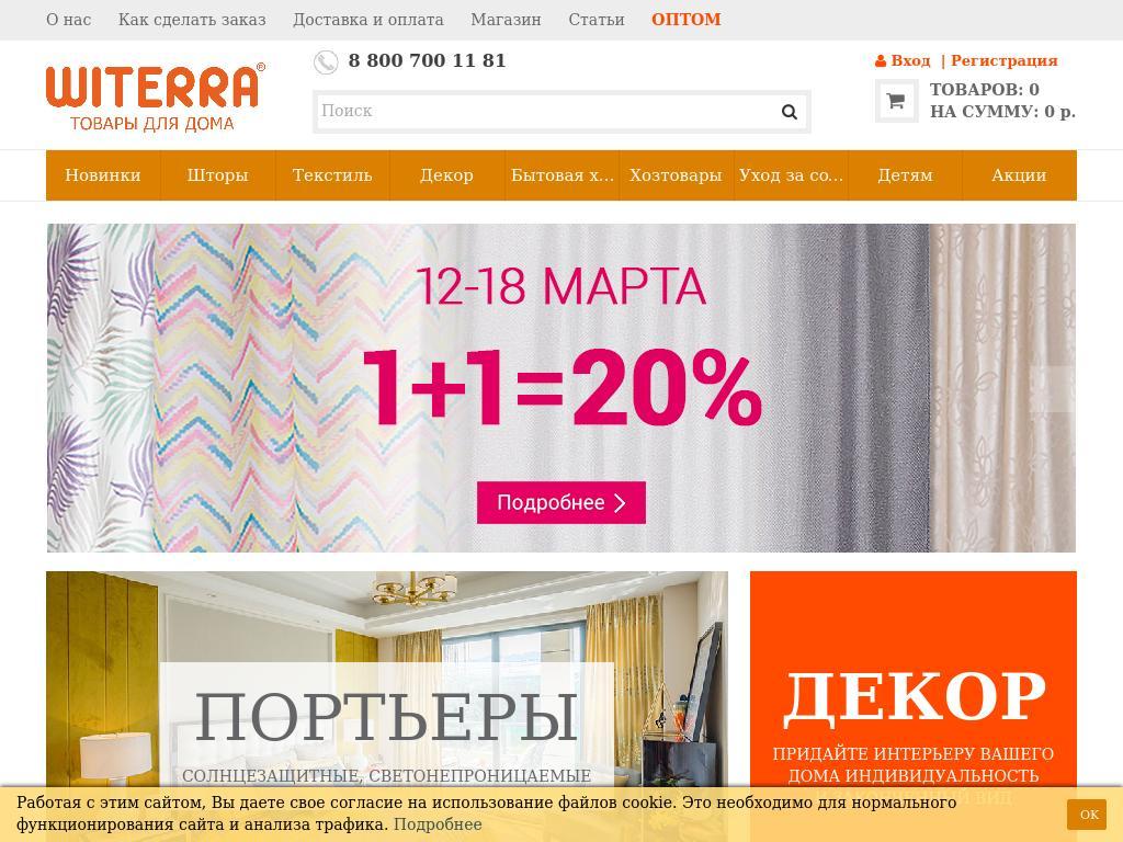 логотип witerra.ru