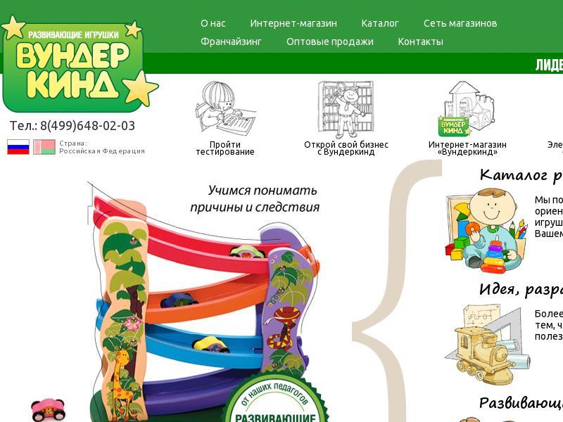 Скриншот интернет-магазина wkind.ru