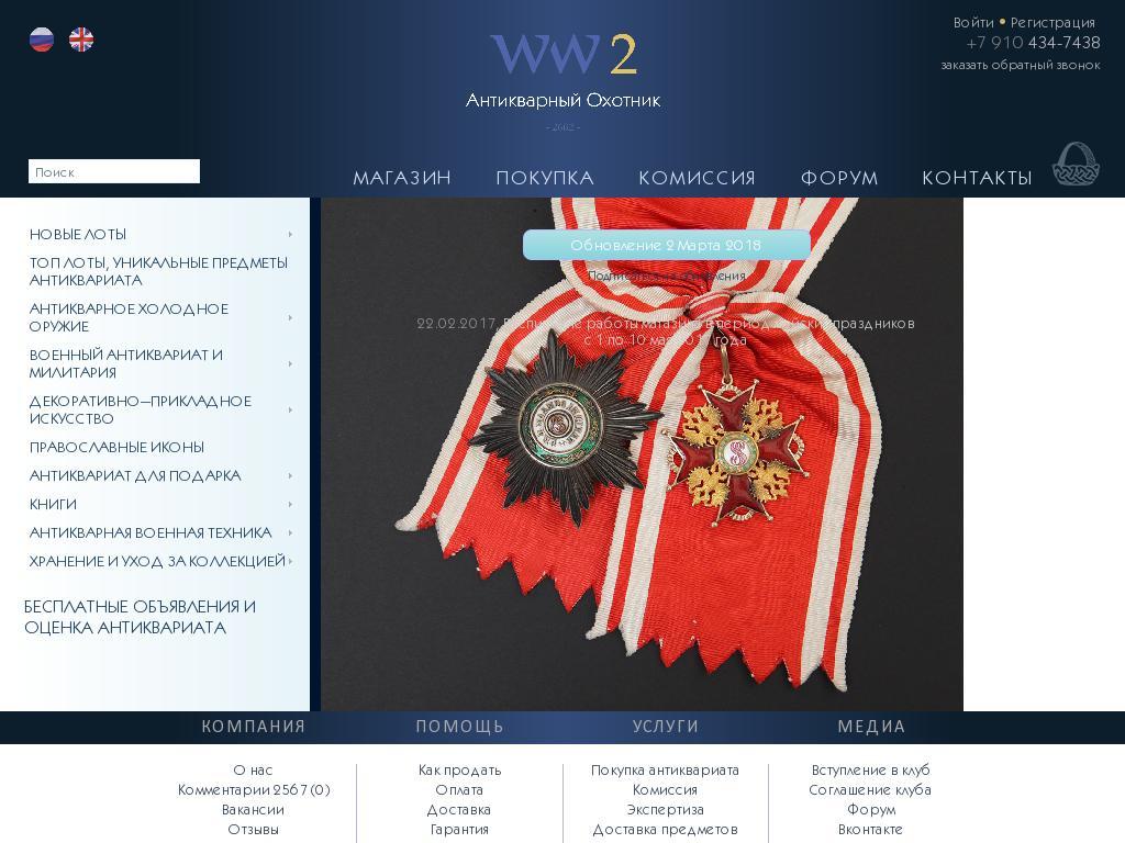 логотип ww2.ru