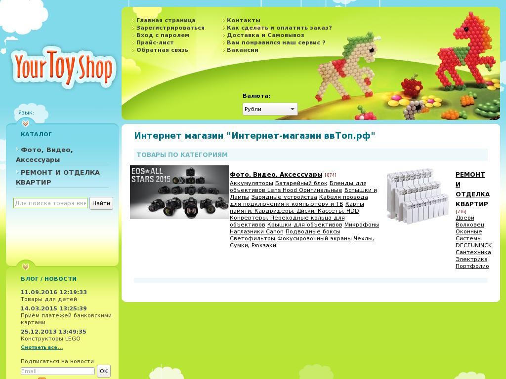 логотип wwtop.ru