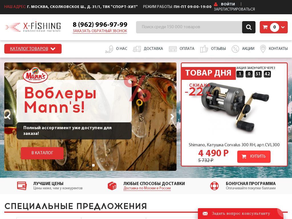 логотип x-fishing.ru