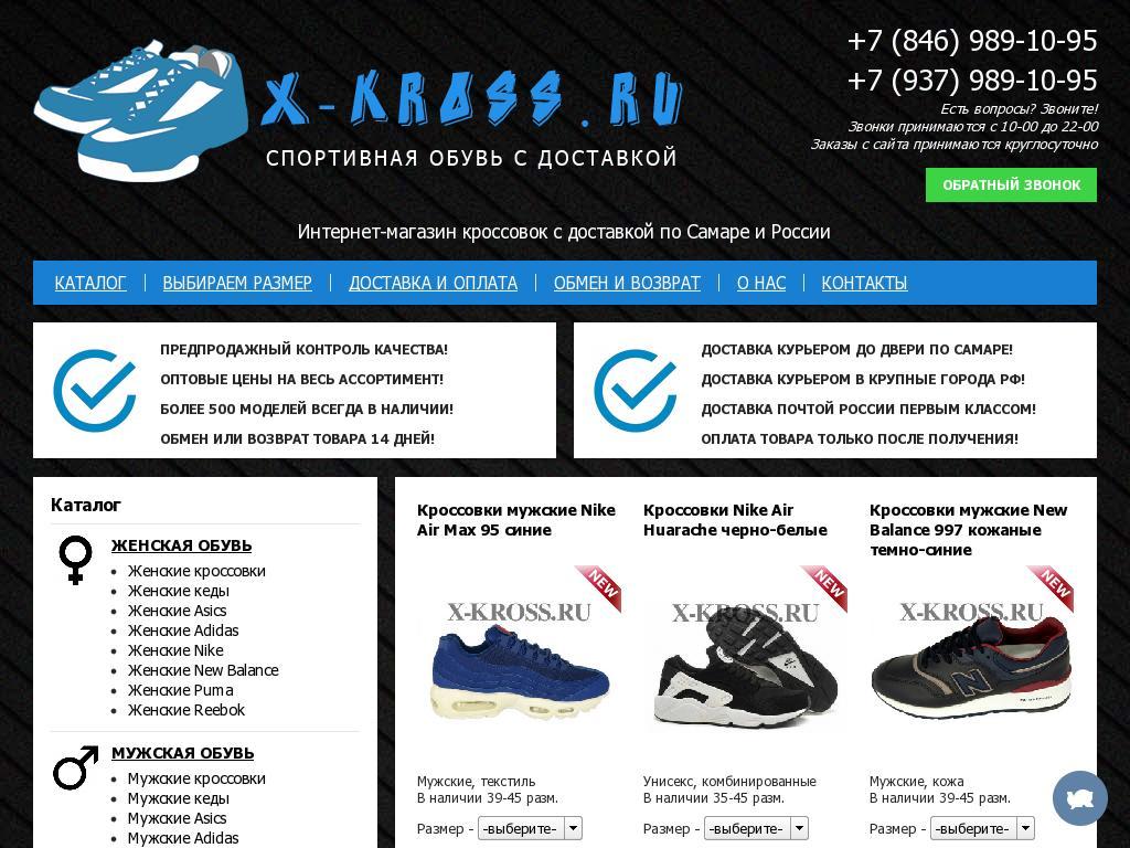 логотип x-kross.ru