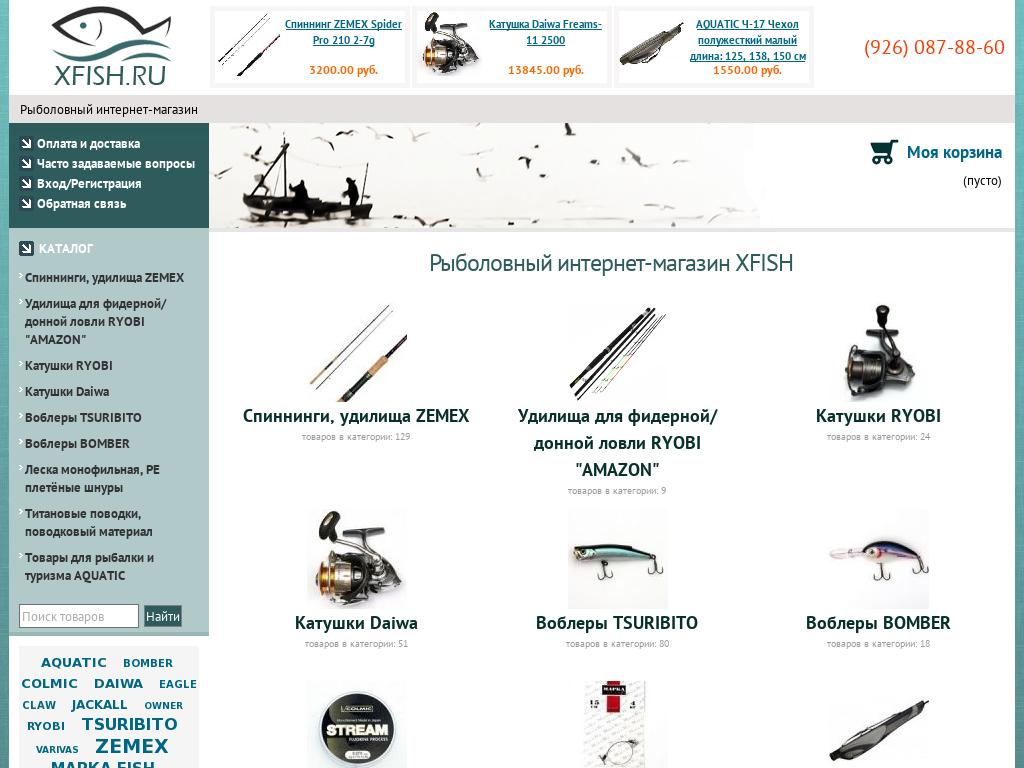 Самые Крупные Рыболовные Интернет Магазины России