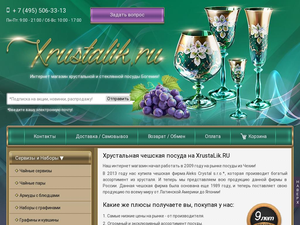 логотип xrustalik.ru