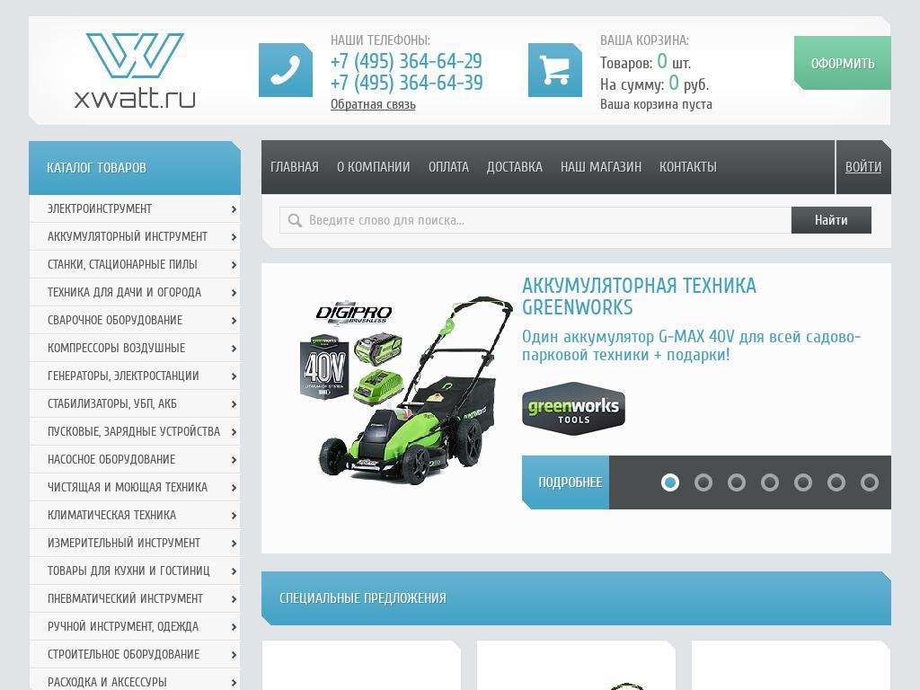 Скриншот интернет-магазина xwatt.ru